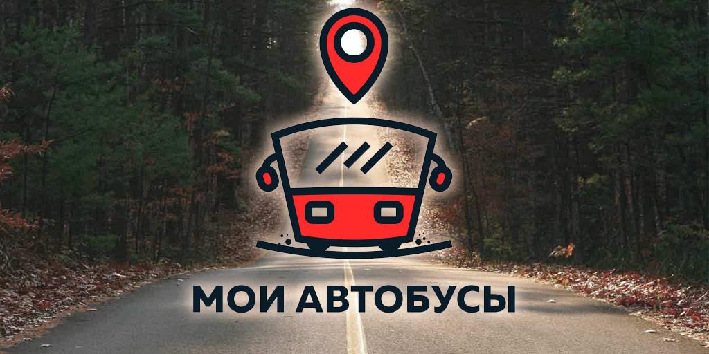 Расписание московских автобусов в Подольске Транспорт